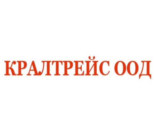 КРАЛТРЕЙС ООД